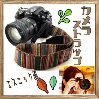 カメラストラップ♪ネックストラップ♡民族♡♡エスニック風♡♡ストラップ