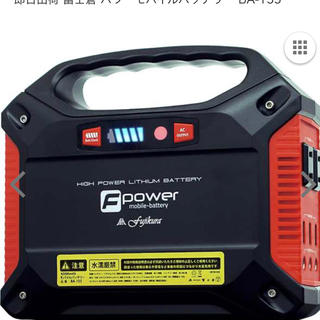 FPOWER BA-155 パワーモバイルバッテリ