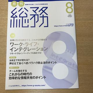 月刊総務 2020年8月号(ニュース/総合)