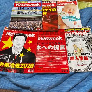 大特価! ニューズウィーク NEWS week まとめ売り!中古品(ニュース/総合)