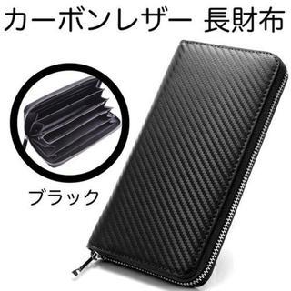 【ブラック】本革仕様 高級カーボンレザー 長財布(長財布)