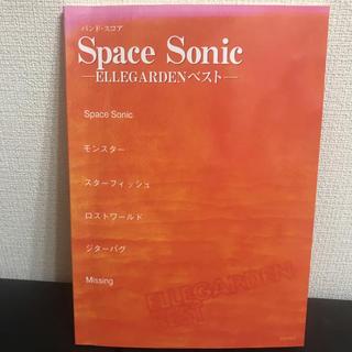 バンドスコア Space Sonic -ELLEGARDENベスト-(ポピュラー)