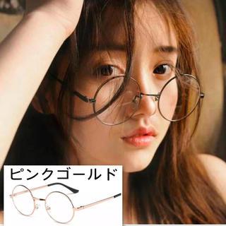 【ピンクゴールド】伊達メガネ だてめがね 丸メガネ 韓国 レディース サングラス(サングラス/メガネ)
