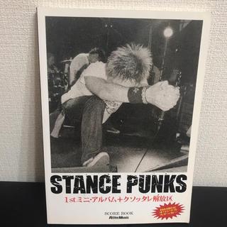 スタンスパンクス 1stミニ・アルバム+クソッタレ解放区 バンドスコア(ポピュラー)