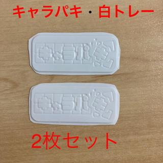 バンダイ(BANDAI)のバンダイ キャラパキ 白トレー 2枚(その他)