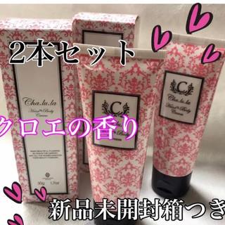 ♡新品♡クロエ chloe の香り ハンドクリーム &ボディクリーム 2本セット