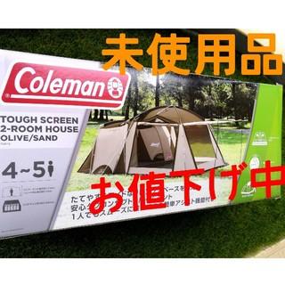コールマン(Coleman)のコールマン テント タフスクリーン2ルームハウス(オリーブ/ サンド)未使用(テント/タープ)