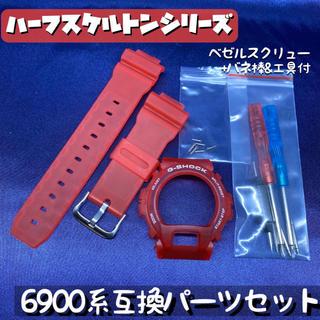 6900系G-SHOCK用 互換パーツセット ハーフスケルトン/レッドA(腕時計(デジタル))