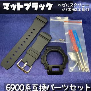 6900系G-SHOCK用 互換パーツセット マットブラック(腕時計(デジタル))