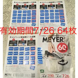 マイヤー(MEYER)の【MEYER】マイヤーシール y'sマート 64枚(ショッピング)