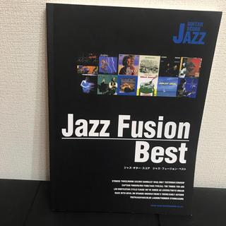 ジャズ・フュージョン・ベスト ジャズ・ギター・スコア(楽譜)(ポピュラー)