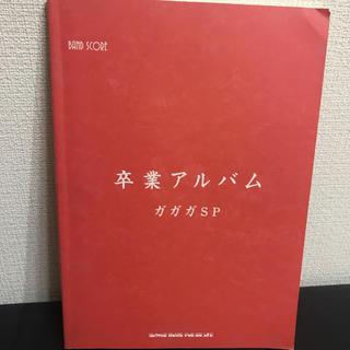 ガガガSP「卒業アルバム」(ポピュラー)