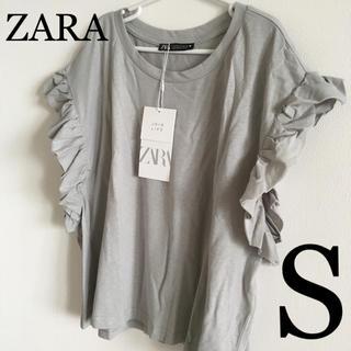 ZARA - 【1点のみクーポン限定価格‼️】ZARA フリル付きTシャツ ライトグレー S