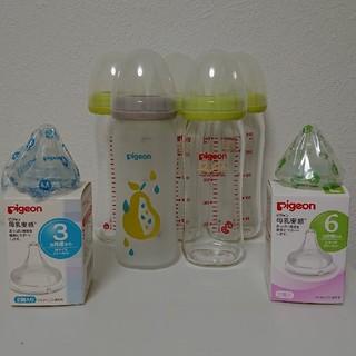 ピジョン母乳実感 哺乳瓶  乳首(哺乳ビン)