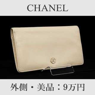 シャネル(CHANEL)の【全額返金保証・送料無料・外側は美品】シャネル・二つ折り財布(C086)(財布)