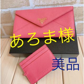 プラダ(PRADA)のPRADA  サフィアーノ 新型 レター型 長財布 ピンク カード コインケース(財布)