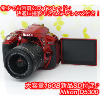 ニコン(Nikon)の★お洒落なワインレッド♪自撮りOK!Wi-Fi機能搭載☆ニコン D5300★(デジタル一眼)