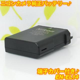 ニコン(Nikon)の★ニコンカメラ専用純正バッテリー☆EN-EL14★(その他)