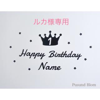 ルカ様専用 レターバナー 誕生日 飾り 名入り 黒(その他)