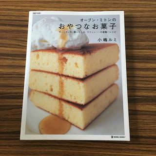オ-ブン・ミトンのおやつなお菓子 ホットケ-キ、蒸しケ-キ、マフィン…の感動!レ(料理/グルメ)