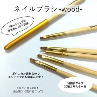 ◆木の質感が良い◆ ネイルブラシ 1本 ネイル ジェルネイル アート(ネイル用品)