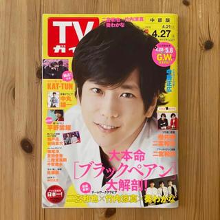 嵐 - TVガイド 嵐 二宮和也 King&Prince 平野紫耀