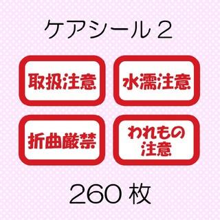 ケアシール4(取扱注意、水濡注意、折曲厳禁、われもの注意)ピンク(宛名シール)