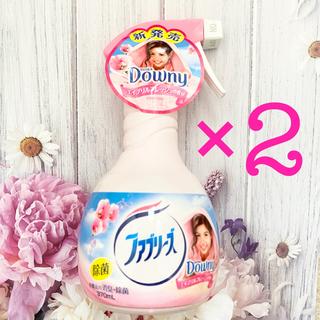 ピーアンドジー(P&G)の【処分価格】ファブリーズ2本 ダウニーエイプリルフレッシュの香り(洗剤/柔軟剤)