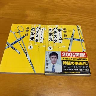 「チーム・バチスタの栄光 上 下」2冊セット  個別売り不可(文学/小説)