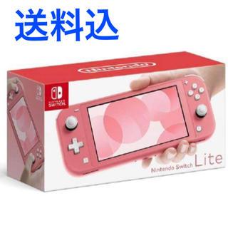 Nintendo Switch - Nintendo Switch Lite コーラル 送料込 新品未使用
