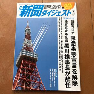 新聞ダイジェスト 2020年 07月号(ニュース/総合)