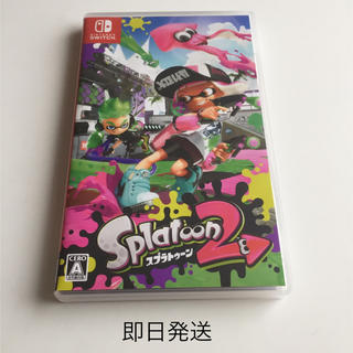Nintendo Switch - 【即日発送】スプラトゥーン2 Switch 美品