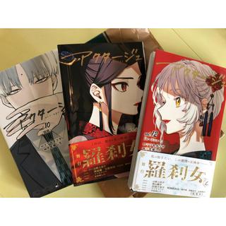 集英社 - アクタージュ 10、11、12巻