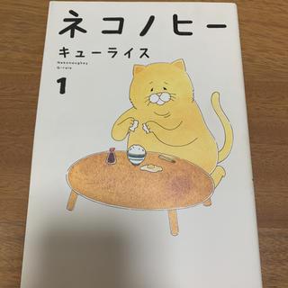 角川書店 - ネコノヒー 1