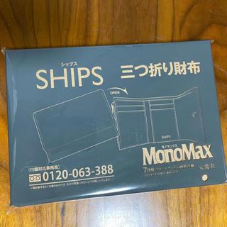 シップス(SHIPS)のSHIPS MonoMax 財布(折り財布)