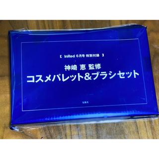 タカラジマシャ(宝島社)のInRed コスメパレット ブラシ(コフレ/メイクアップセット)