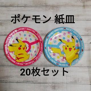 (新品)ポケモン ピカチュウ 3柄 紙皿 10枚×2P ペーパープレート