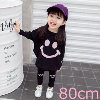 【80/ブラック】 スマイル の上下セットちょー可愛的衣服('ω')(トレーナー)