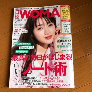 日経WOMAN (ウーマン) ミニサイズ版 2020年 05月号(ニュース/総合)