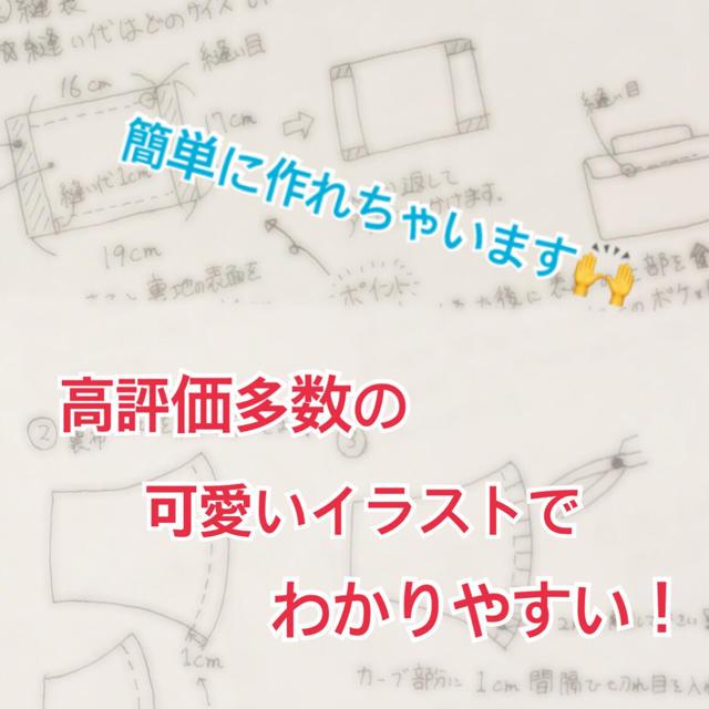 西村 大臣 マスク 作り方 型紙