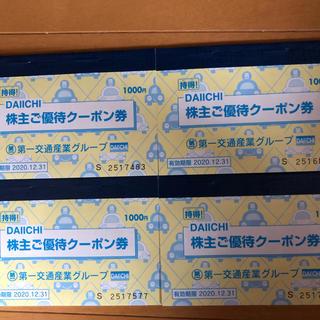 第一交通産業 株主優待券 4000円 タクシークーポン券(その他)