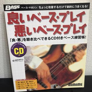 良いベース・プレイ悪いベース・プレイ CD未開封(ポピュラー)