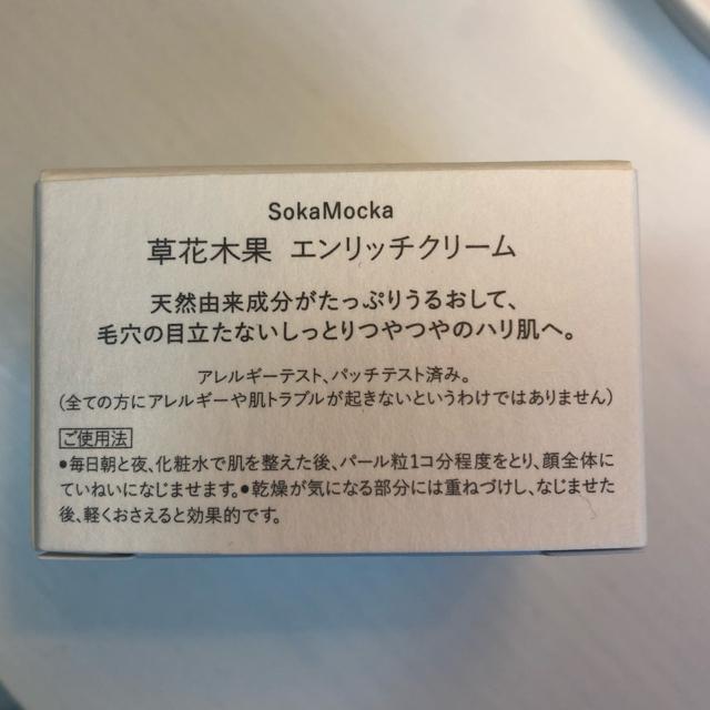 草花木果(ソウカモッカ)の草花木果 エンリッチクリーム コスメ/美容のスキンケア/基礎化粧品(フェイスクリーム)の商品写真