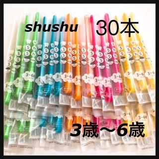 シュシュ歯ブラシ  3〜6歳 ‼️ 30本‼️歯科医院専売(歯ブラシ/歯みがき用品)