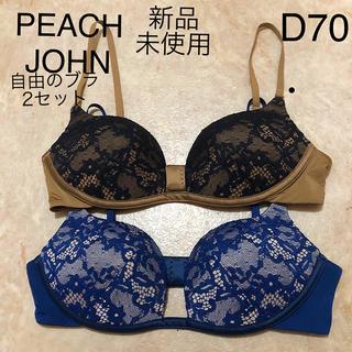 PEACH JOHN - PEACH JOHN ピーチジョン自由のブラネイビー、ブラウン2枚セットD70
