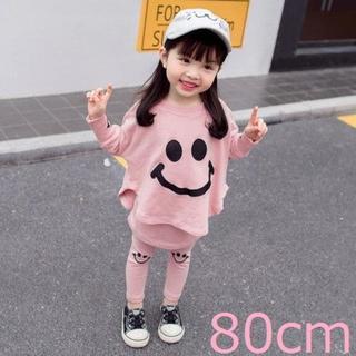 【80/ピンク】 スマイル の上下セットちょー可愛的衣服('ω')(トレーナー)