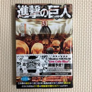 コウダンシャ(講談社)の進撃の巨人31巻(少年漫画)