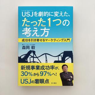 カドカワショテン(角川書店)の【マーケティング入門】USJを劇的に変えた、たった1つの考え方 森岡毅(ビジネス/経済)