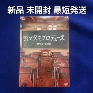 野ブタ。をプロデュース DVD-BOX  新品 未使用(TVドラマ)