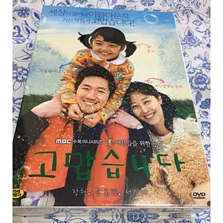 チャン・ヒョク 韓国ドラマ 『ありがとうございます』韓国版 DVD  BOX+α(TVドラマ)